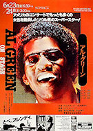 Al Green Poster