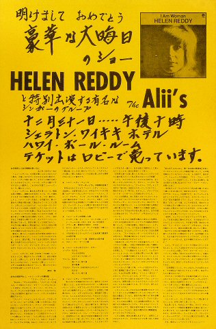 "Helen Reddy Poster  : 11"" x 17"""