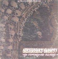 "The Underground All-Stars Vinyl 12"" (Used)"