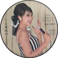 "Shao Fong Fong Vinyl 7"" (Used)"