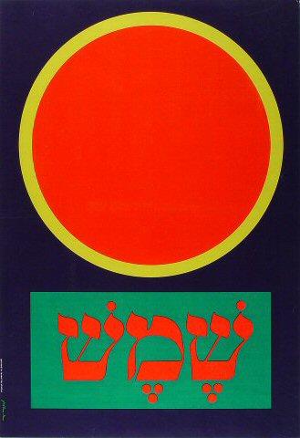 Israelian Psychedelia Poster