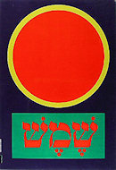 Israelian Psychedelia Poster