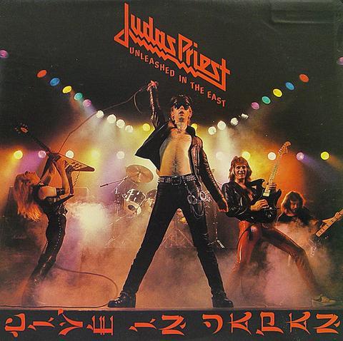Judas Priest Vinyl (Used)