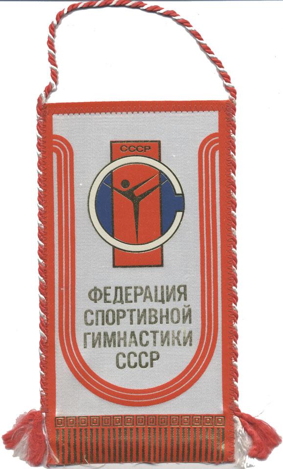 Artistic Gymnastics Federation Handbill