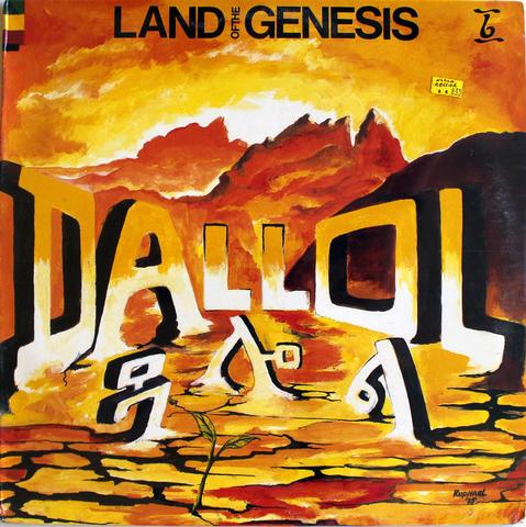 "Dallol Vinyl 12"" (New)"