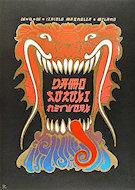 Damo Suzuki Network Poster