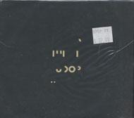 David Tudor CD