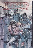 Hot Stuf' #8 Comic Book