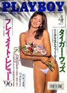 Playboy Japan Vol. 24 No. 4 Magazine
