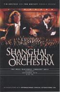 Shanghai Symphony Orchestra Program