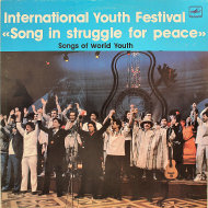 "International Youth Festival Vinyl 12"" (Used)"