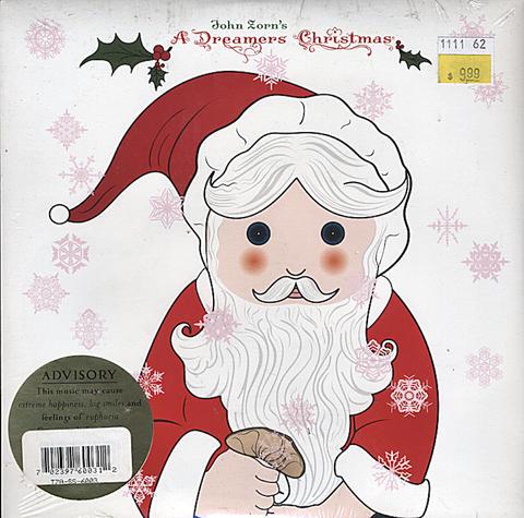 """John Zorn Vinyl 7"""" (New)"""