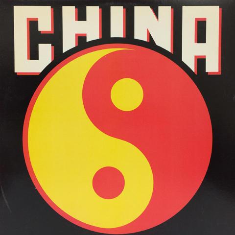 """China Vinyl 12"""""""
