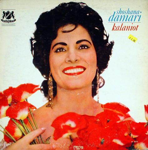 """Shoshana Damari Vinyl 12"""""""