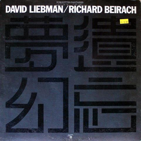 "David Liebman / Richard Beirach Vinyl 12"""
