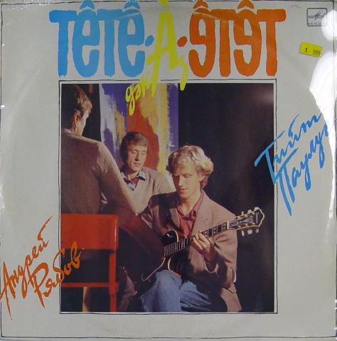 "Andrei Ryabov / Tiit Paulus Vinyl 12"""