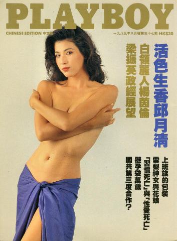 Playboy China