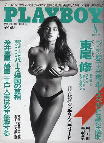Playboy August 1, 1988