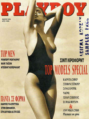 Playboy Greece May 1995