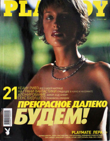 Playboy Russia