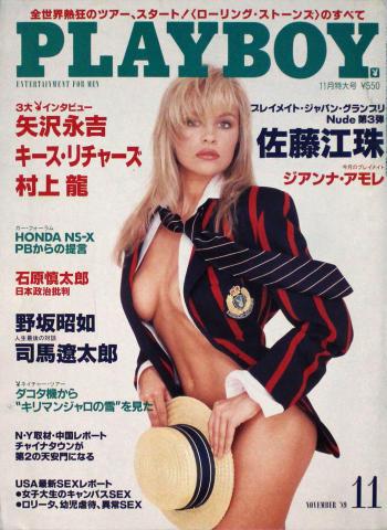 Playboy Japan