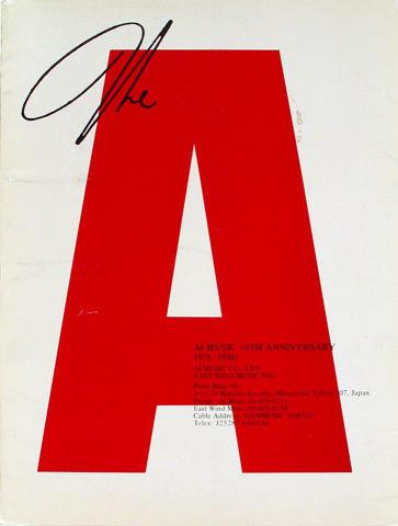 AI Music 10th Anniversary 1971-1980