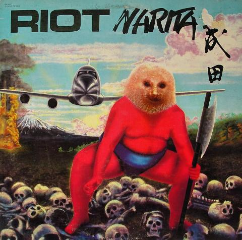 "Riot Vinyl 12"""