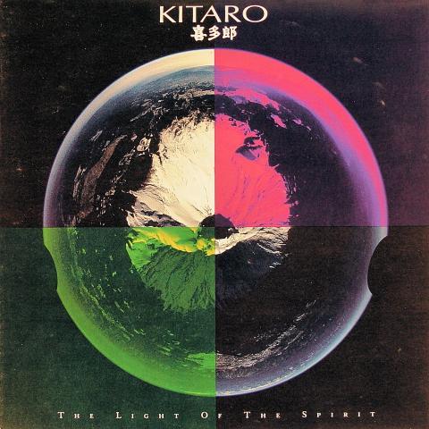 """Kitaro Vinyl 12"""""""