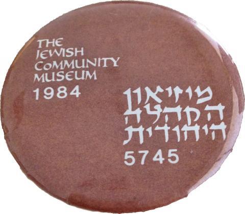 The Jewish Community Museum 1984 Pin