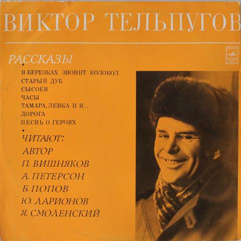 "Victor Telpugov Vinyl 12"""