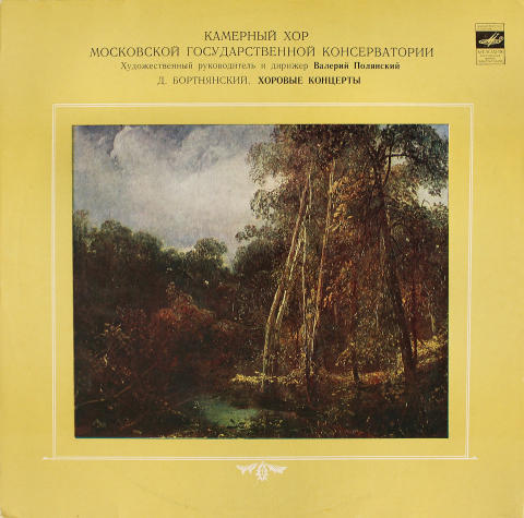 """Chamber Choir of the Moscow State Conservatory Vinyl 12"""""""