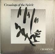 """Crossings Vinyl 12"""" (Used)"""