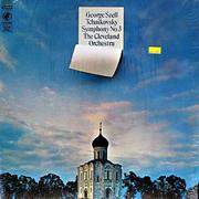 "Symphony No. 5 In E Minor, Op. 64 Vinyl 12"" (Used)"
