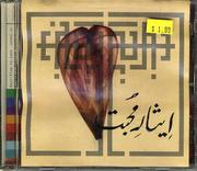 Rizwan - Muazzam Qawwali CD