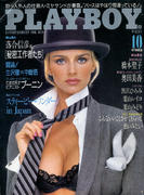 Playboy Magazine Japan October 1988 Magazine