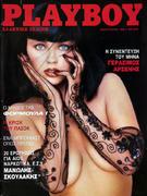 Playboy Magazine Greece February 1989 Magazine