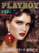 Playboy Magazine Japan February 1988 Magazine