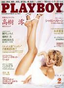 Playboy Magazine Japan February 1993 Magazine