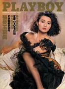 Playboy Magazine China February 1988 Magazine