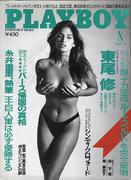 Playboy Magazine August 1, 1988 Magazine