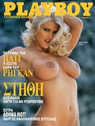 Playboy Magazine Greece July 1994 Magazine