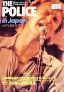 The Police In Japan Magazine