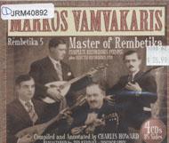 Markos Vamvakaris CD