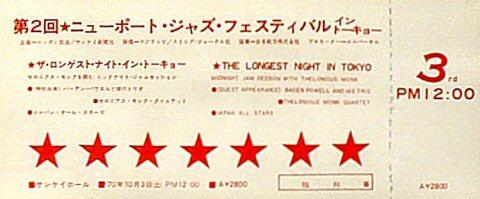 Newport Jazz Festival Tokyo Handbill reverse side
