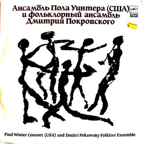 "Paul Winter Vinyl 12"" (New)"