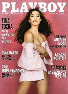 Playboy Greek Issue No. 109 Magazine