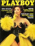 Playboy Greek Issue No. 96 Magazine