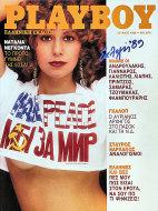 Playboy Greek Vol. 400 No. 51 Magazine