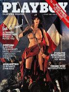 Playboy Greek Vol. 400 No. 52 Magazine