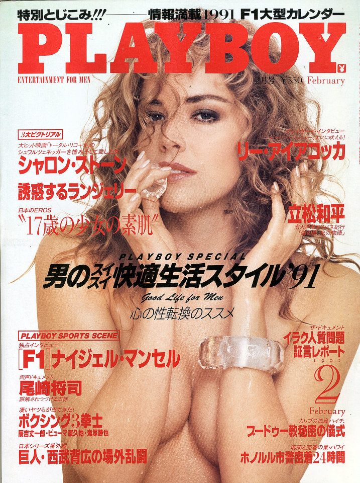 Playboy Japan Issue No. 188